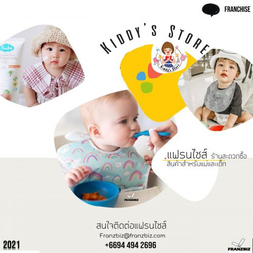 Kiddy's Store