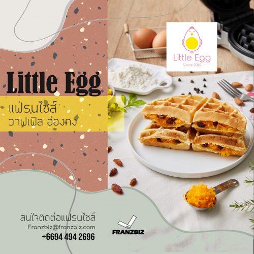 Little egg