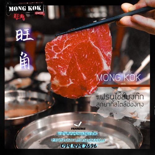 Mongkok_