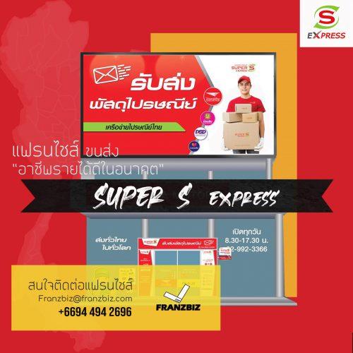 Super S Express
